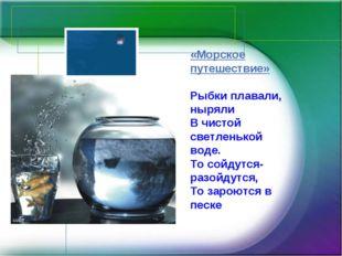 «Морское путешествие» Рыбки плавали, ныряли В чистой светленькой воде. То сой