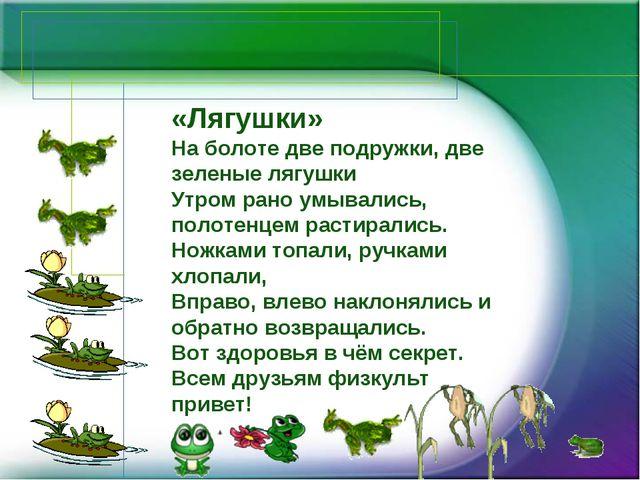 «Лягушки» На болоте две подружки, две зеленые лягушки Утром рано умывались, п...