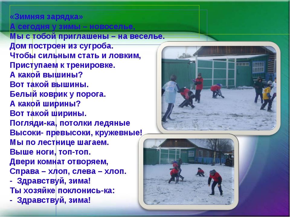 «Зимняя зарядка» А сегодня у зимы – новоселье, Мы с тобой приглашены – на вес...