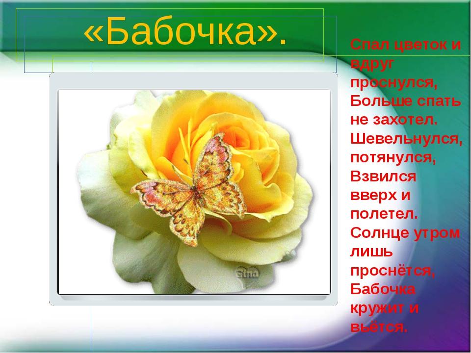 «Бабочка». Спал цветок и вдруг проснулся, Больше спать не захотел. Шевельнул...