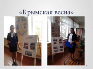 «Крымская весна»