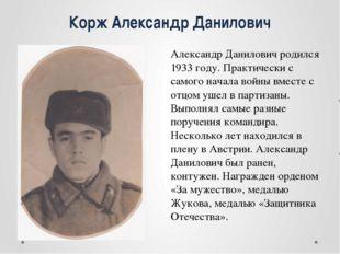 Корж Александр Данилович Александр Данилович родился 1933 году. Практически