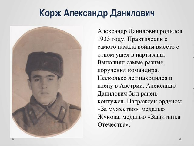 Корж Александр Данилович Александр Данилович родился 1933 году. Практически...