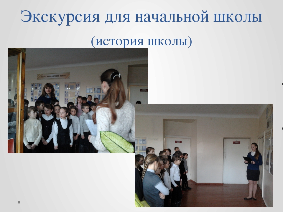 Экскурсия для начальной школы (история школы)