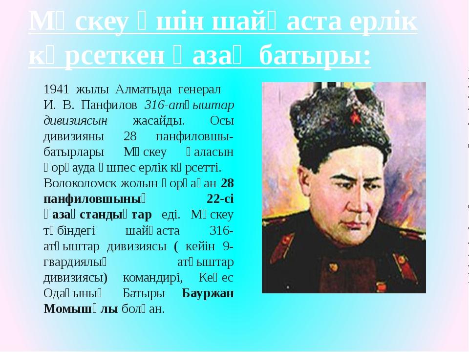 Мәскеу үшін шайқаста ерлік көрсеткен қазақ батыры: 1941 жылы Алматыда генерал...