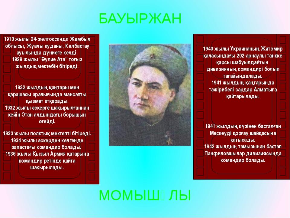 1910 жылы 24-желтоқсанда Жамбыл облысы, Жуалы ауданы, Көлбастау ауылында дүн...