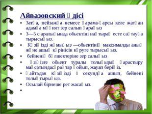 Айвазовский әдісі Затқа, пейзажға немесе қарама-қарсы келе жатқан адамға мұқи