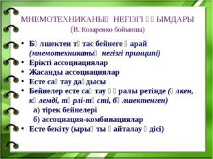 МНЕМОТЕХНИКАНЫҢ НЕГІЗГІ ҰҒЫМДАРЫ (В. Козаренко бойынша) Бөлшектен тұтас бейн