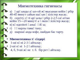 Мнемотехника гигиенасы а) қарқынды ақыл-ой жұмысынан кейін әрбір 40-45 минут