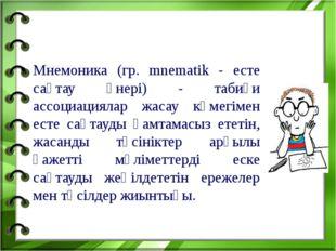 Мнемоника (гр. mnematik - есте сақтау өнері) - табиғи ассоциациялар жасау көм
