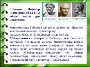 Мнемотехника бойынша алғашқы жұмыстар Цицерон мен Квинтиллионның еңбектерінде