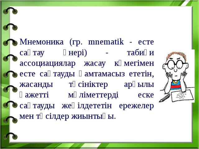Мнемоника (гр. mnematik - есте сақтау өнері) - табиғи ассоциациялар жасау көм...