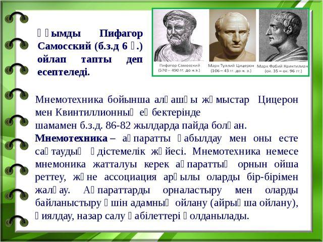 Мнемотехника бойынша алғашқы жұмыстар Цицерон мен Квинтиллионның еңбектерінде...