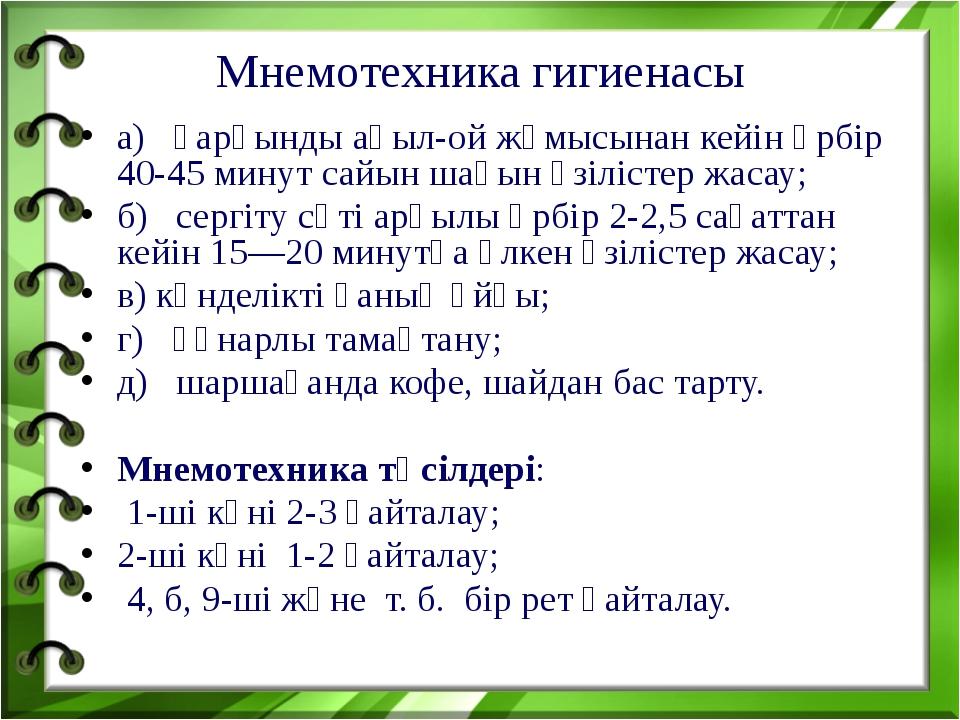 Мнемотехника гигиенасы а) қарқынды ақыл-ой жұмысынан кейін әрбір 40-45 минут...