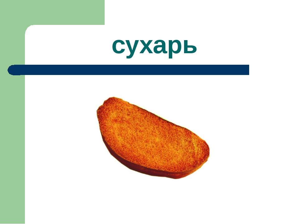 сухарь