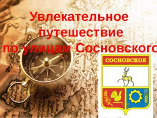 Увлекательное путешествие по улицам Сосновского