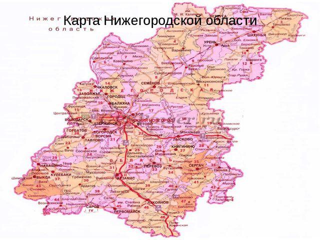 Карта Нижегородской области