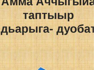 Амма Аччыгыйа эппитэ: «Туохтан да үчүгэй - ҮЛЭ»