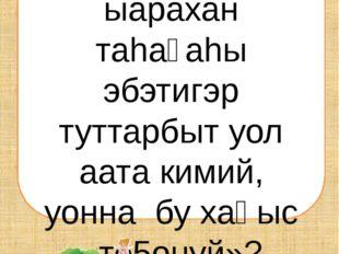 "Бэһис ""тоҕоҕо"" медпуҥҥа көрдөрө кэлбит оҕолор ааттара: Миша, Өлөөнчүк, Сима,"