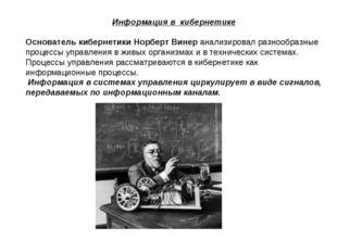 Информация в кибернетике Основатель кибернетики Норберт Винер анализировал р