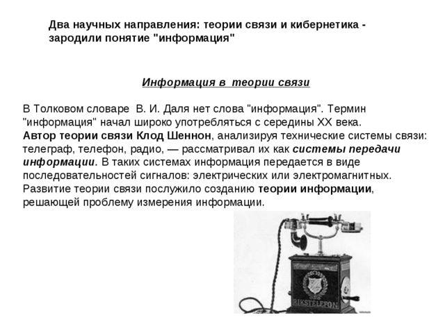 """Два научных направления: теории связи и кибернетика - зародили понятие """"инфор..."""