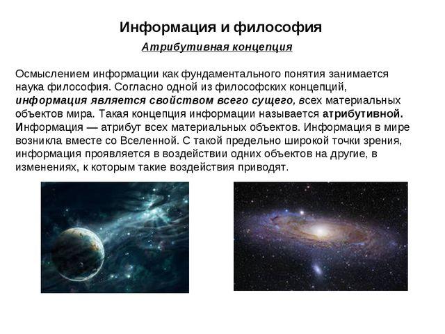 Информация и философия Атрибутивная концепция Осмыслением информации как фунд...