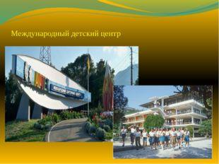 Международный детский центр
