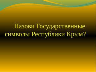 Назови Государственные символы Республики Крым?