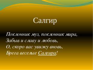 Салгир Поклонник муз, поклонник мира, Забыв и славу и любовь, О, скоро вас