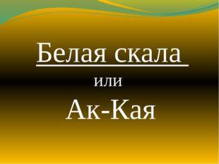 Белая скала или Ак-Кая