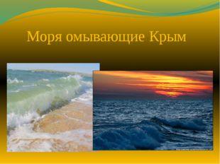 Моря омывающие Крым