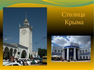 Столица Крыма