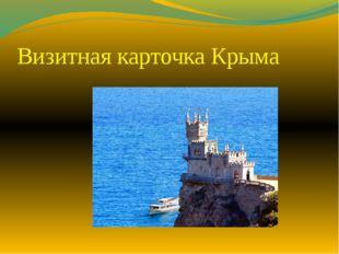 Визитная карточка Крыма