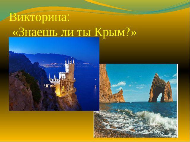 Викторина: «Знаешь ли ты Крым?»