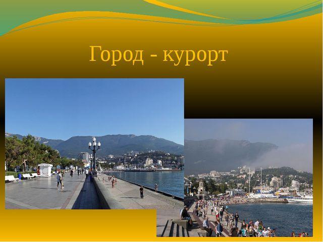 Город - курорт