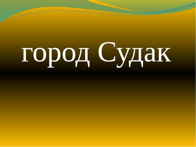 город Судак