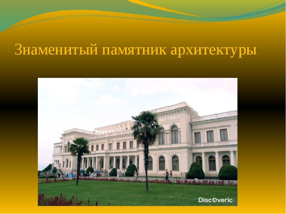 Знаменитый памятник архитектуры