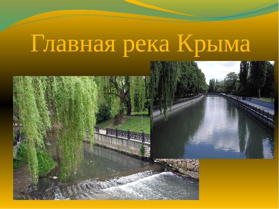 Главная река Крыма