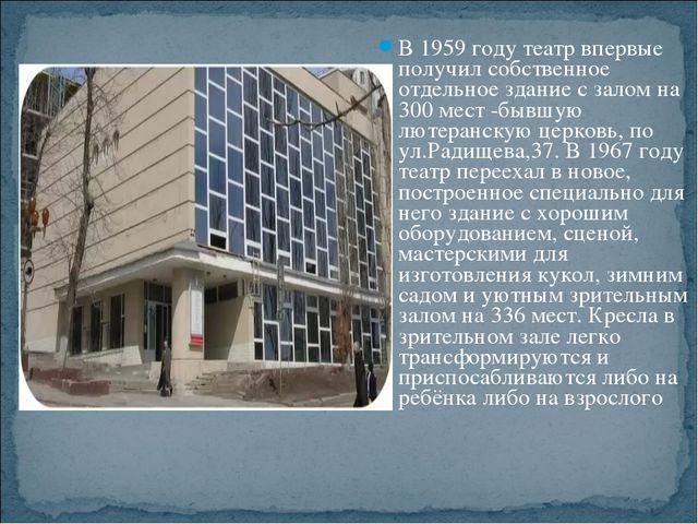 В 1959 году театр впервые получил собственное отдельное здание с залом на 300...