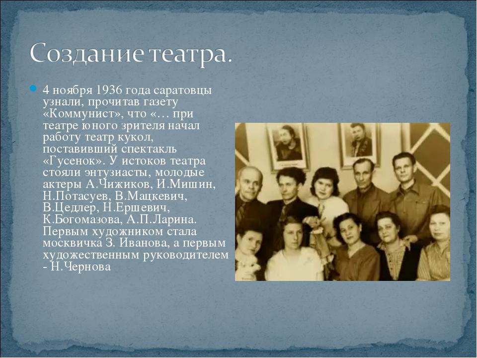 4 ноября 1936 года саратовцы узнали, прочитав газету «Коммунист», что «… при...