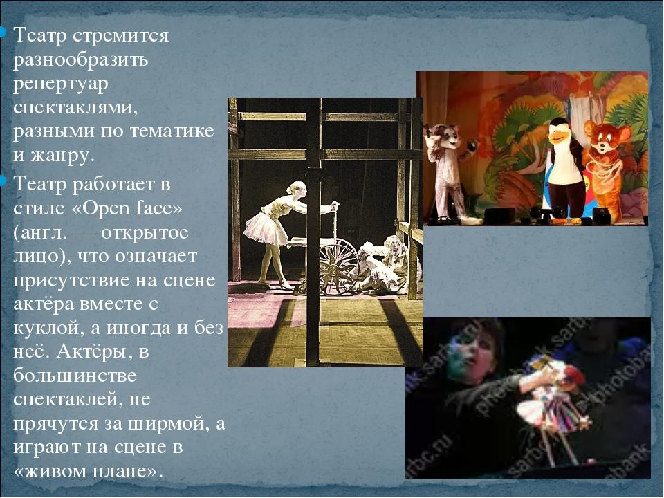 Театр стремится разнообразить репертуар спектаклями, разными по тематике и жа...