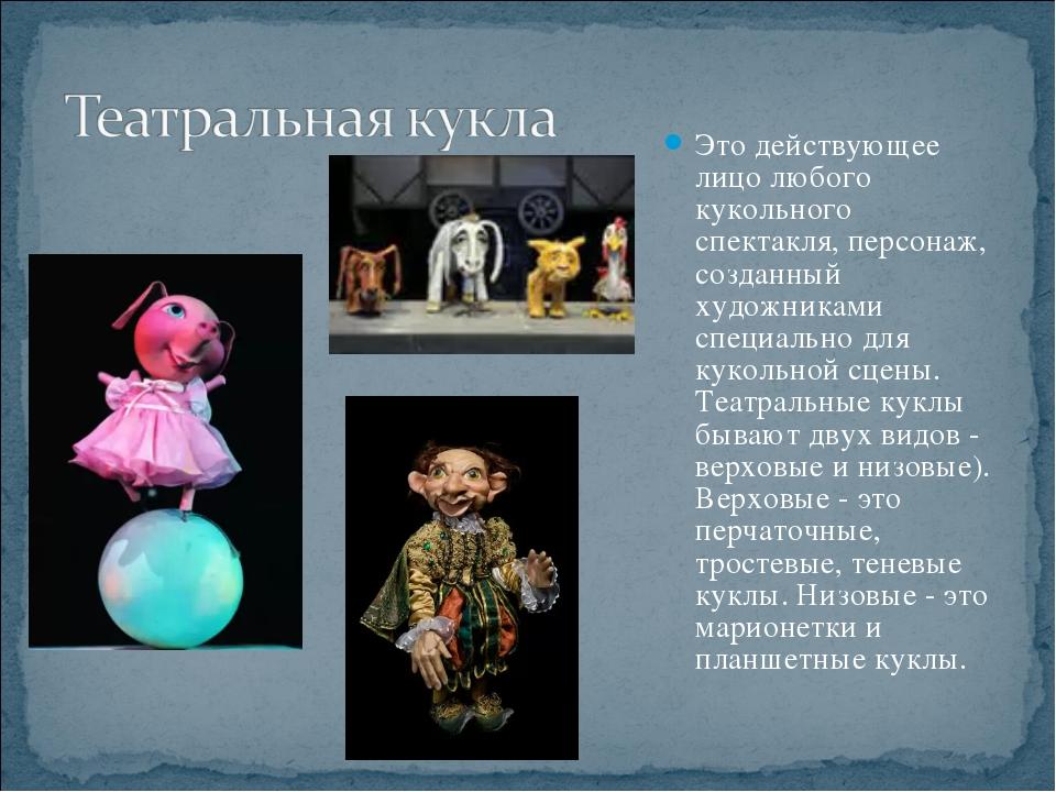 Это действующее лицо любого кукольного спектакля, персонаж, созданный художн...
