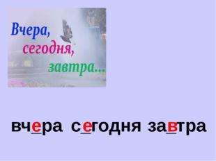 вч_ра с_годня за_тра е е в