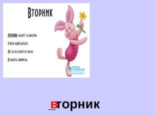_торник в
