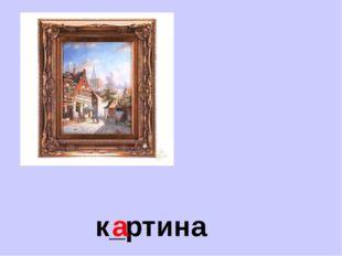 к_ртина а