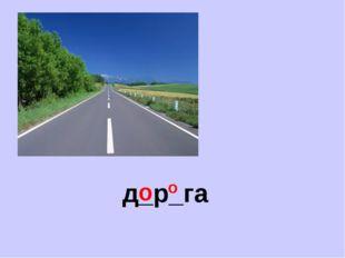 д_р_га о о