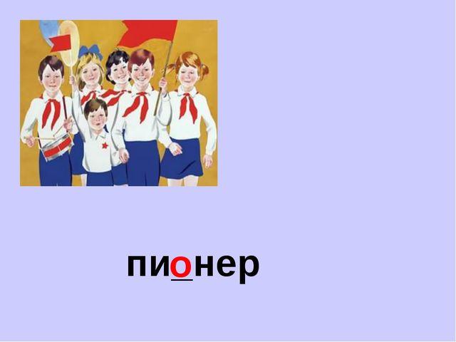 пи_нер о