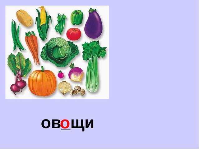 ов_щи о