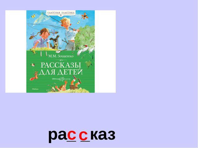 ра_ _каз с с