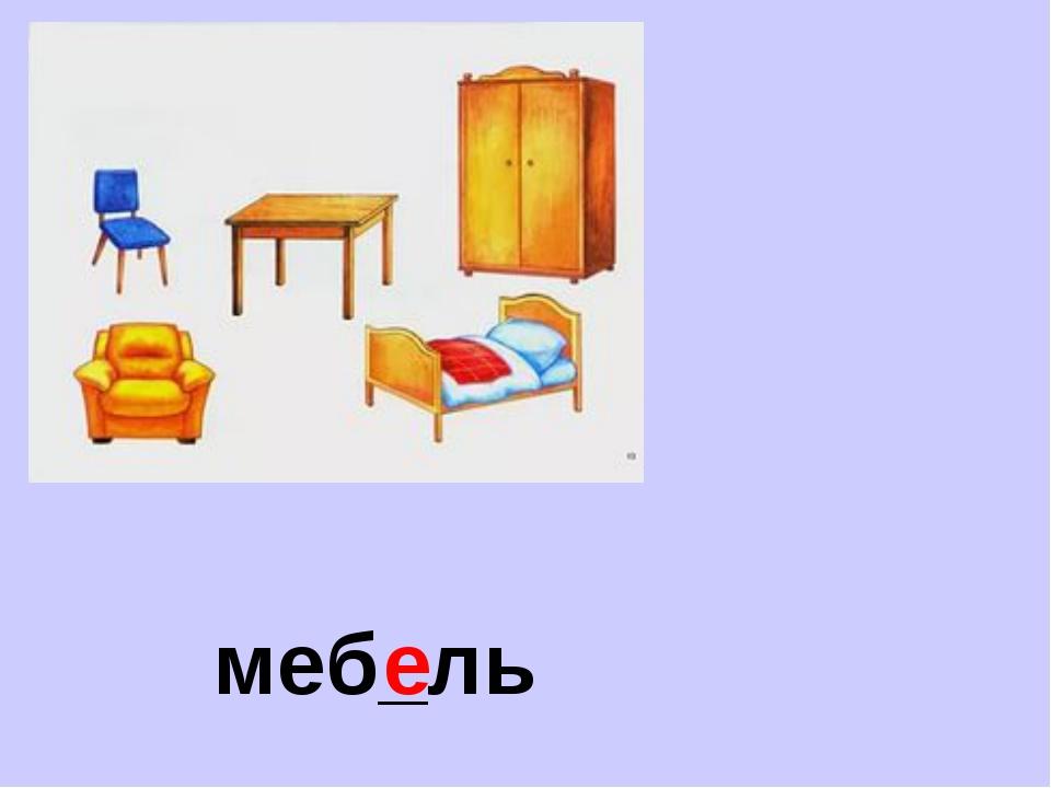 меб_ль е